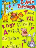 День президента открытки