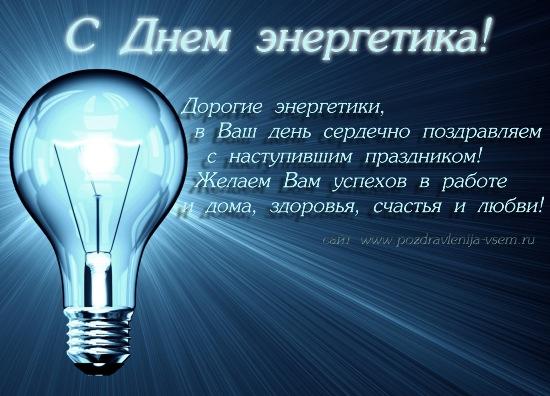 Поздравление в день энергетика открытки с