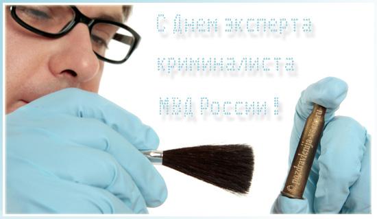 http://www.pozdravlenija-vsem.ru/images/prof/den_kriminalista/den_kriminalista.jpg