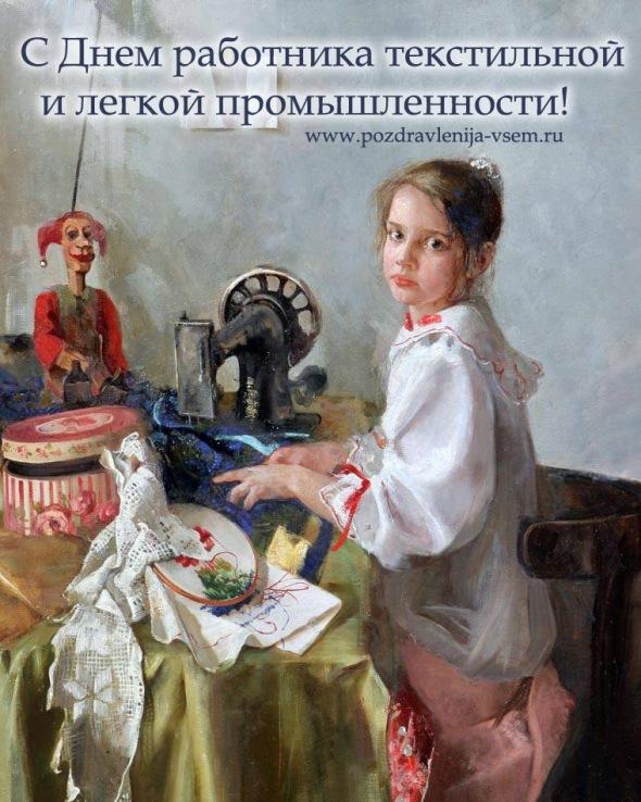 Днем работника текстильной легкой промышленности