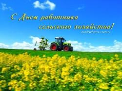 С днем работников сельского хозяйства поздравления в прозе 74