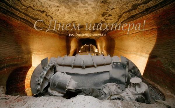 Открытка с днем шахтера