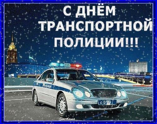 Поздравления с транспортной полиция