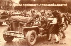 Открытка с Днем военного автомобилиста