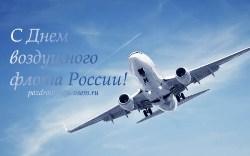 Открытка с Днем воздушного флота России