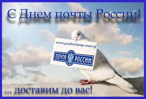 Почта россии открытка по россии