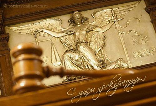 бетле: открытки день прокуратуры