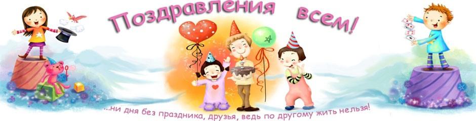 Поздравления всем.ру